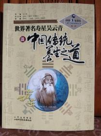 世界著名寿星吴云青谈:中国传统养生之道 。