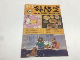 孙悟空画刊 (1987年第2期 )