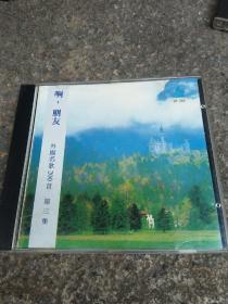 CD 外国名歌200首第三集:啊,朋友