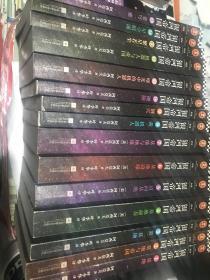银河帝国【15册全无盒】