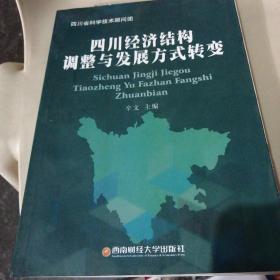 四川经济结构调整与发展方式转变