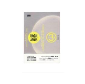 物演通论-第3版 子非鱼(王东岳) 陕西出版集团 陕西人民出版社 9787224091328