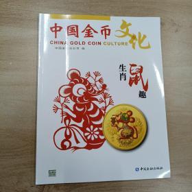 中国金币文化2019年第6辑:生肖鼠趣