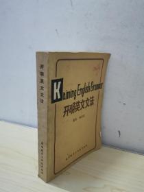 开明英文文法 :Kaiming English Grammar英文版