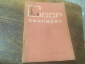 苏维埃行政法总论
