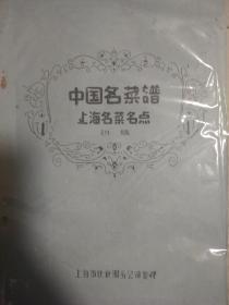 中国名菜谱 名菜名点 初稿 油印本 下单前先咨寻,谢谢,咨询后再发货。