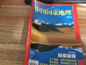 中国国家地理2008.12总第578期触摸极限