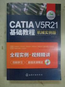 CATIA V5R21基础教程(机械实例版)【附光盘】
