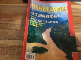 中国国家地理2009.3总第581期长江到底有多长