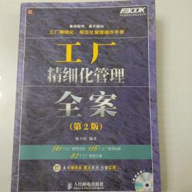 弗布克精细化管理全案系列:工厂精细化管理全案(第2版)