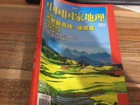 中国国家地理2009.6总第584期大地奇观 油菜花
