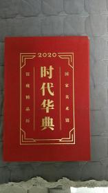 时代华典 国家美术馆馆藏精品历 2020 精装【内页干净】