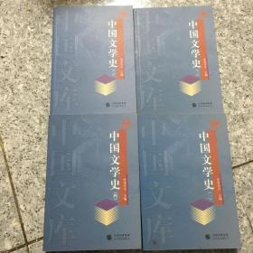 【中国文库】中国文学史(修订本全四册)  1-4册   原版内页全新