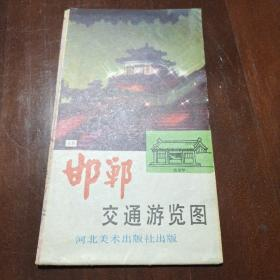 邯郸交通游览图 (1987年一版一印)