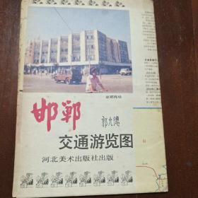 邯郸交通游览图 (1990年1版3印)
