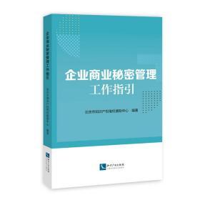 企业商业秘密管理工作指引 专著 北京市知识产权维权援助中心编著 qi ye shan