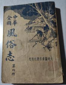 《中华全国风俗志》 第四册。