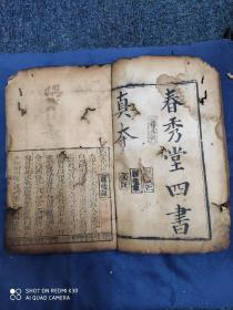 《春秀堂四书真本》康熙康熙之前刊本,天头很大,名人批注,前有手写序言。很是珍贵。