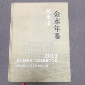 郑州市金水年鉴2013