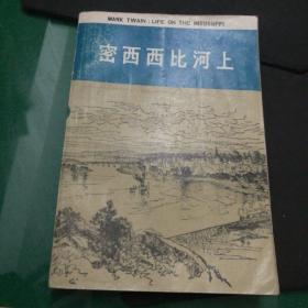 《密西西比河上》马克吐温著张友松译江西人民出版社大32开472页