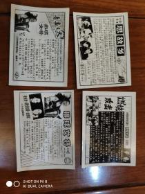 5寸照片歌曲【电视剧排球女将主题歌;4张合售】
