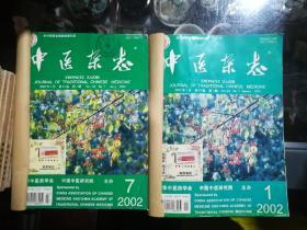 中医杂志2002全年