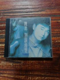 CD 陈昇 别让我哭