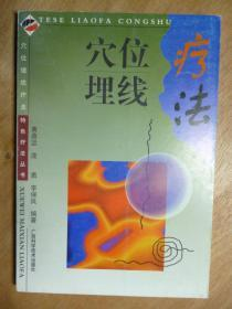 穴位埋线疗法——特色疗法丛书