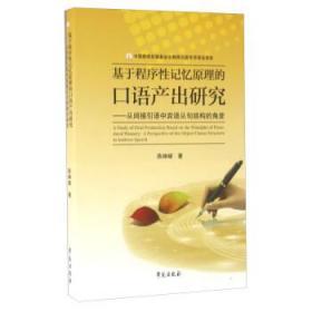 【正版】基于程序性记忆原理的口语产出研究:从间接引语中宾语从