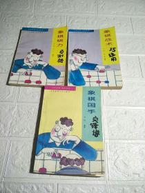 象棋战术(3:巧运用,5:自测验,6:交锋谱)3本合售  书内有字迹划线,品看图