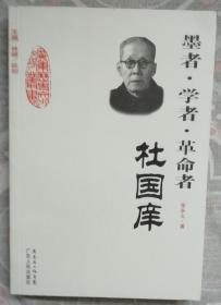 墨者-学者-革命者杜国庠