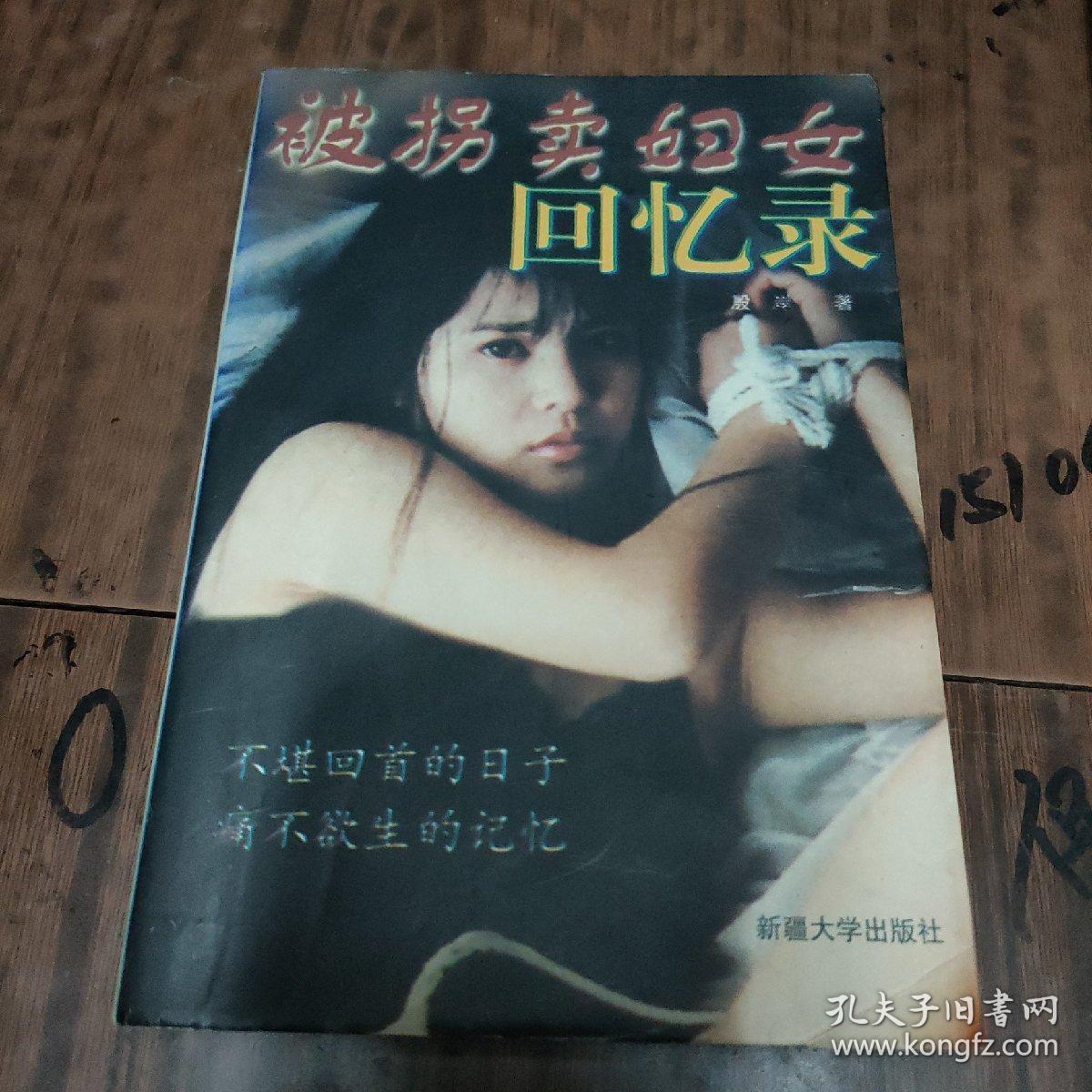 被拐妇女回忆录