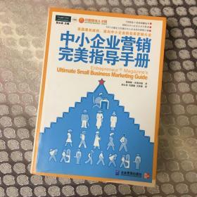 中小企业营销完美指导手册:美国最权威的、面向中小企业的完美营销大全