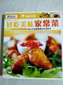 《好吃美味家常菜》  贴心打造最健康的生活图书