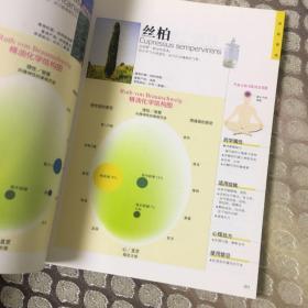 精油图鉴:150种全球最佳植物精油