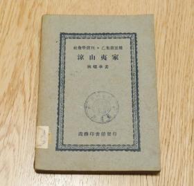 凉山夷家 民国出版