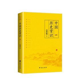 【全新】中国历史常识 吕思勉 著 著作 中国通史社科类书籍原版闪电发货 一本品读中国国史的入门巨著,民国以来畅销不衰的国史读本