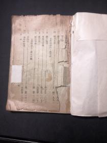 高中混合国文第三册