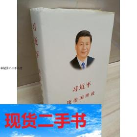 【现货】*谈治国理政(中文版 精装) 入选2014中国好书习近平外
