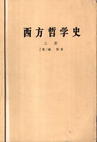 西方哲学史.上册