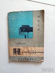 汉英对照.伤逝    鲁迅 原著    陈立民 英译   民国36年
