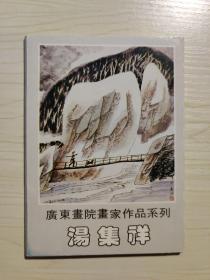 广东画院画家作品系列 汤集祥 明信片 10张