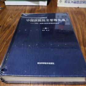 中国医院院长管理实战(138位一线院长经典管理实例解析)