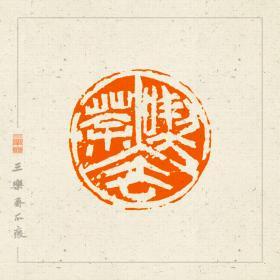 白文印  篆刻  闲章  禅语印  印文:吃茶去