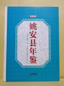 姚安县年鉴2020