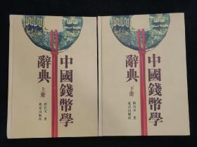 中国钱币学辞典(上下册全)