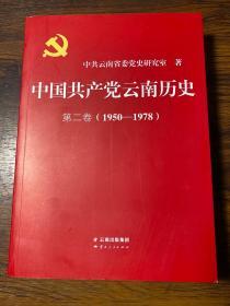 中国共产党云南历史(第2卷1950-1978)