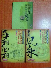 3册合售:中国风水知识全知道、手相面相全知道、图解实用住宅办公室风水