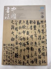 中国书法2016第9期