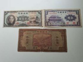 民国币。中央银行一万元。 中央银行五角 交通银行五十元 三张285元